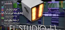 FLStudio 11 Training_MihanLearn.Net