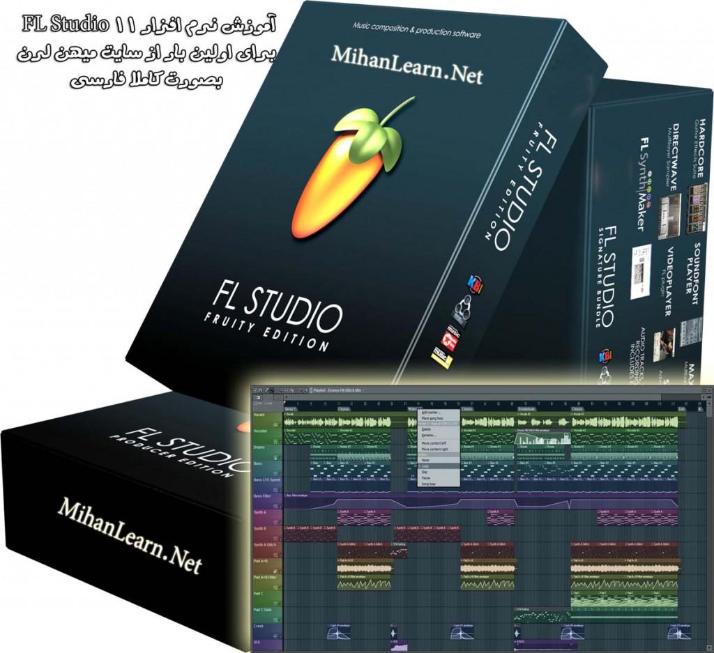 آموزش فارسی نرم افزار FL Studio 11