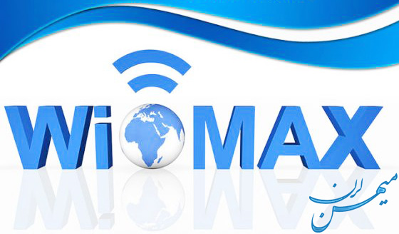 wimax - وایمکس