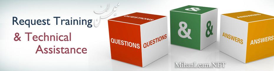 درخواست آموزش - ارائه پیشنهادات و پاسخگویی به سوالات