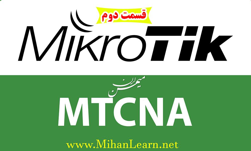 آموزش میکروتیک MTCNA