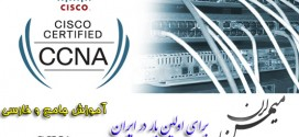 CCNA Persian Training | آموزش فارسی CCNA