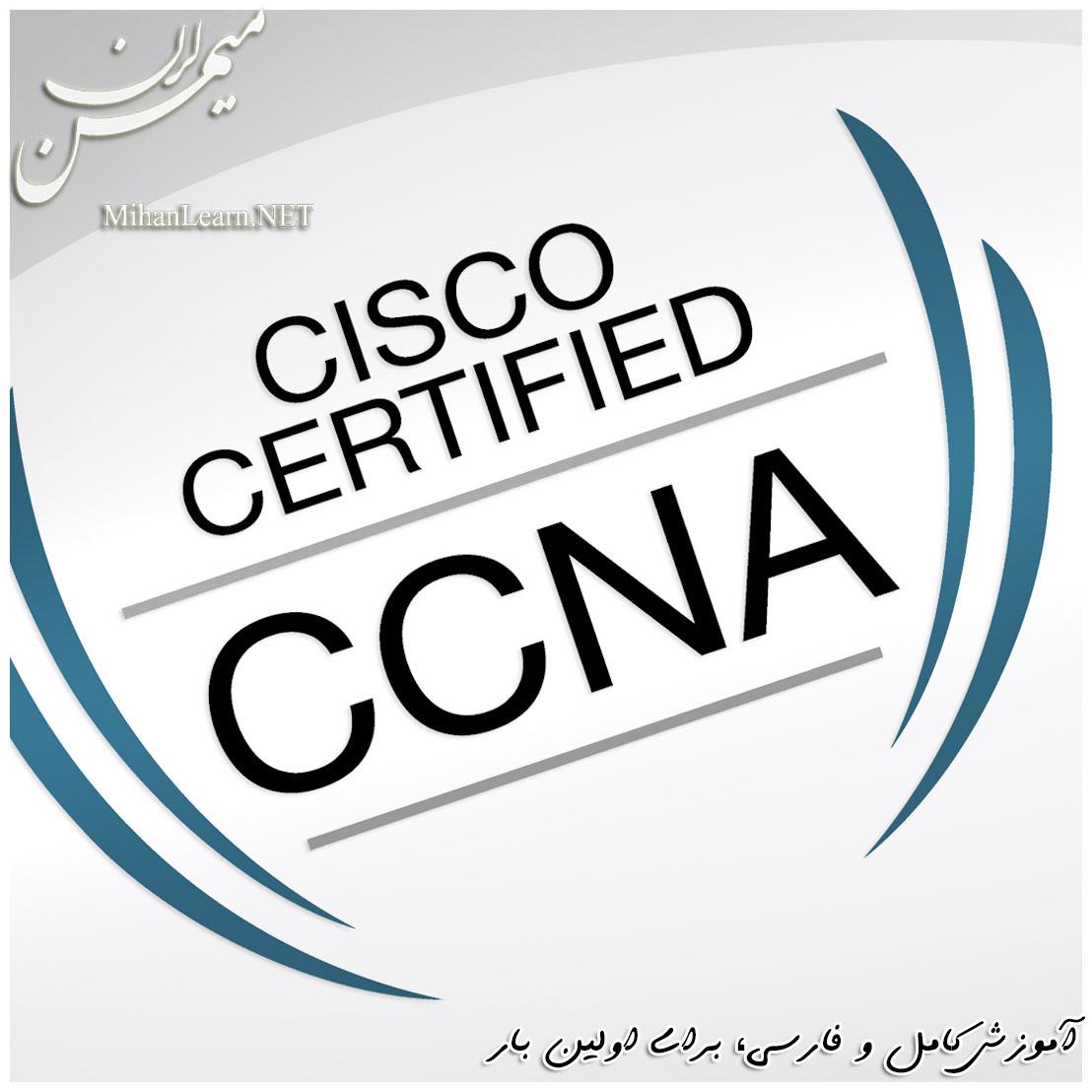 CCNA Training | آموزش CCNA