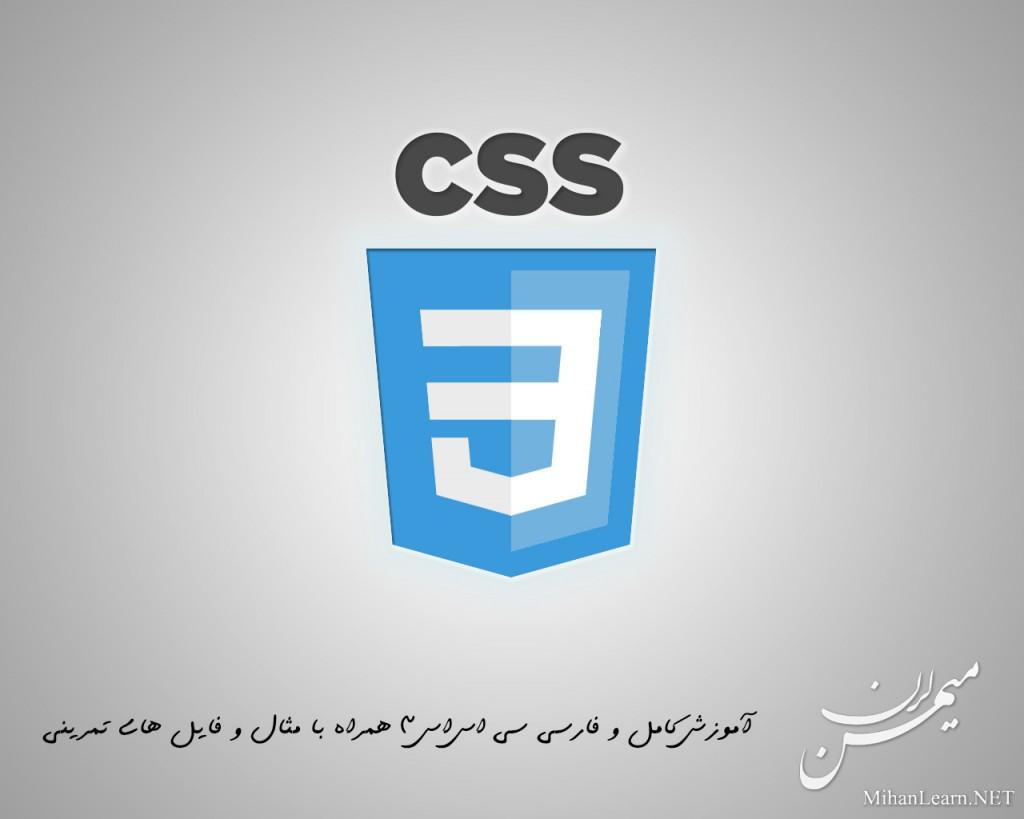 آموزش فارسی Css3