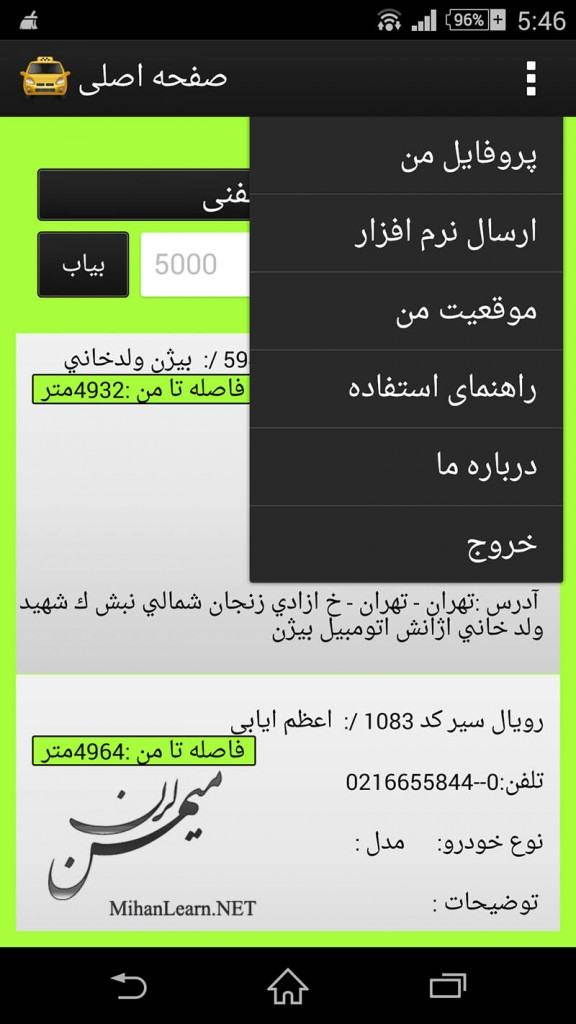 LocalCar Application | Android