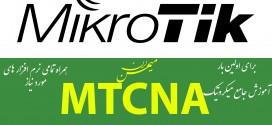 دانلود مجموعه کامل آموزشی میکروتیک همراه تمامی نرم افزار های موردنیاز کار با روتر های Mikrotik