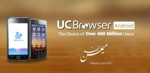 UC Browser Application | Android