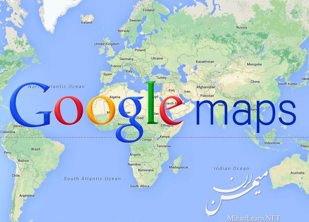 google maps | با نقشه های گوگل سفری بدون نگرانی داشته باشید