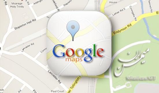 Google Maps | نقشه های گوگل