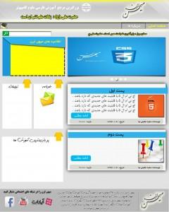 آموزش طراحی مکاپ سایت - Create Mockup Training