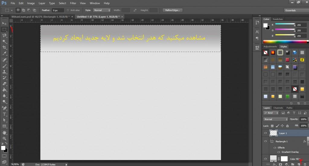 ایجاد لایه جدید در فتوشاپ | Create New Layer in Photoshop