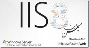 سرویس دهنده IIS مایکروسافت