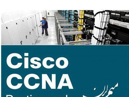 آموزش فارسی Cisco CCNA