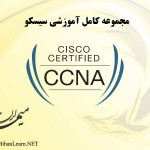 پکیج کامل آموزشی سیسکو CCNA