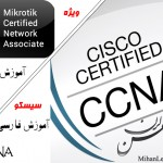 Mikrotik MTCNA - Cisco CCNA