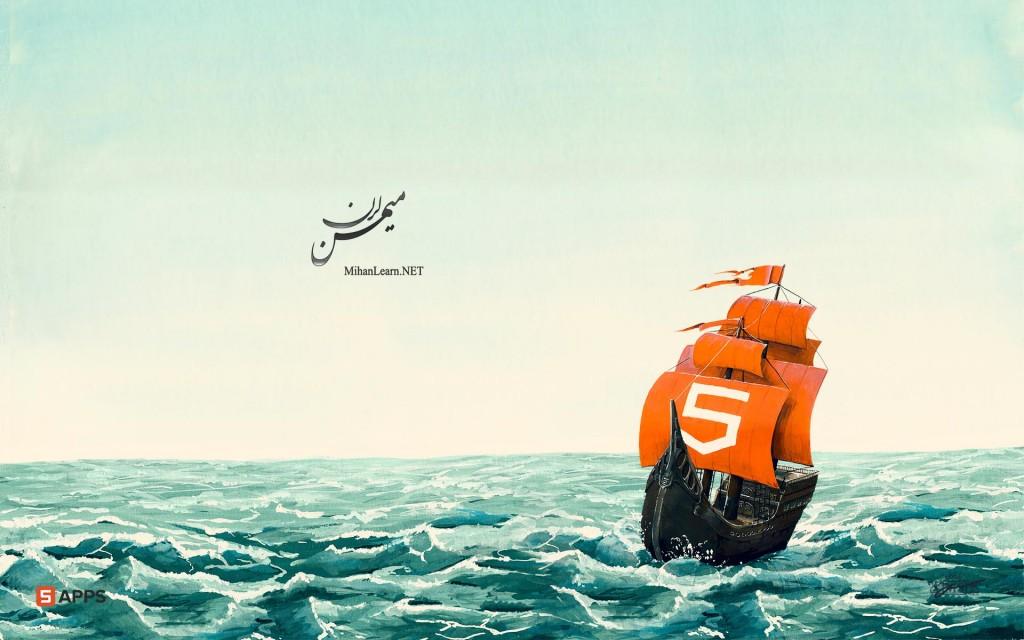 آموزش فارسی طراحی وب - HTML5