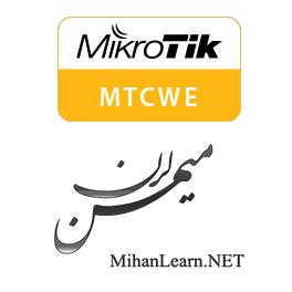 MikroTik MTCWE - شبکه های وایرلس در میکروتیک