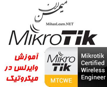 آموزش مدرک MTCWE میکروتیک