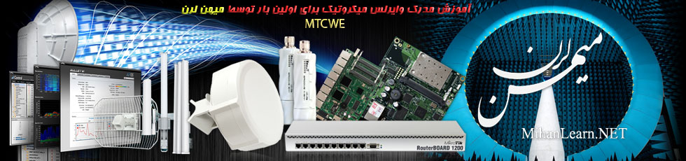 دانلود آموزش MTCWE میکروتیک