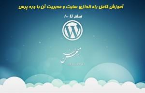 آموزش فارسی ایجاد، راه اندازی و مدیریت سایت با وردپرس