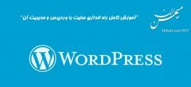 آموزش کامل وردپرس، راه اندازی و مدیریت یک وب سایت با آن
