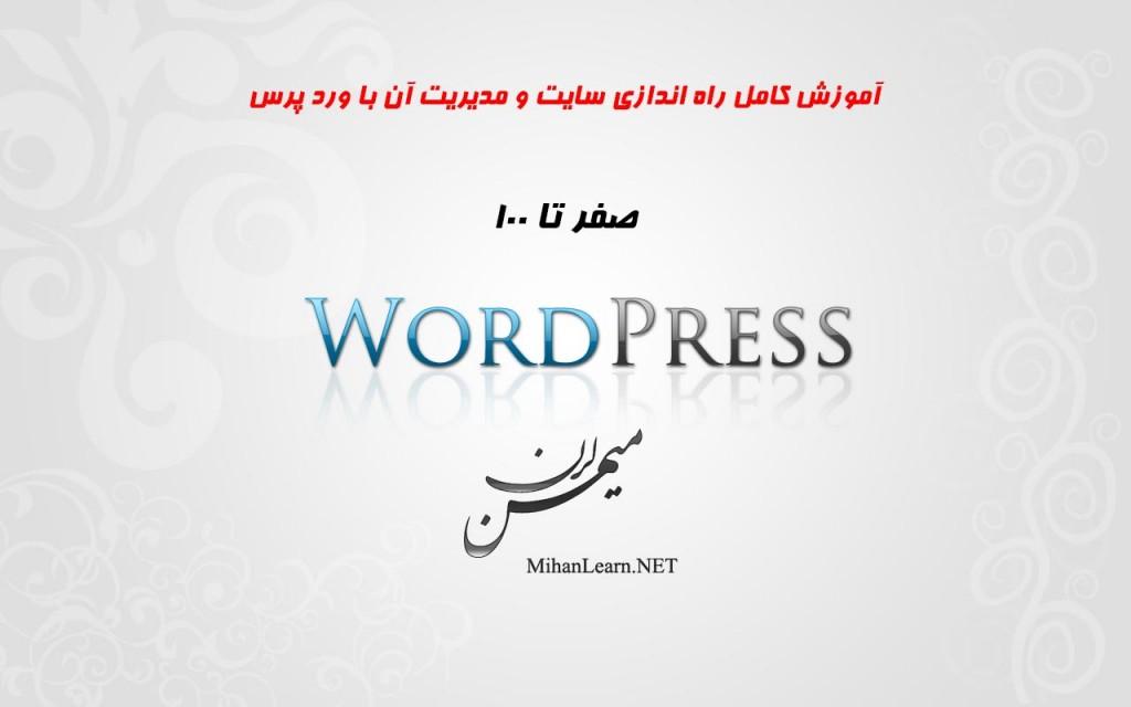 آموزش فارسی ایجاد و راه اندازی و مدیریت سایت با وردپرس