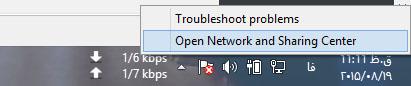open network sharing center