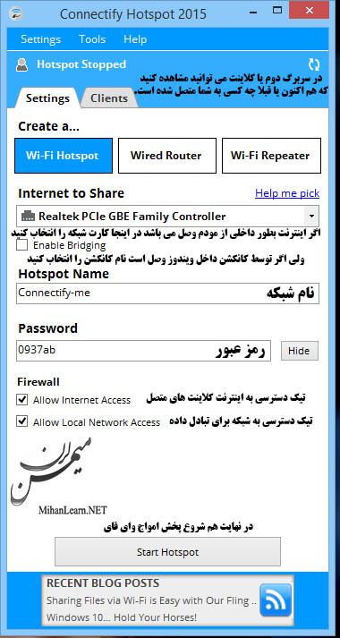 اموزش کانکتی فای - connectify