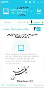اشتراک گذاری اینترنت توسط زاپیا - Zapya