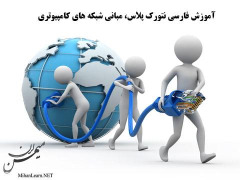 اموزش فارسی نتورک پلاس