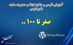 آموزش فارسی و جامع راه اندازی و مدیریت سایت با CMS وردپرس