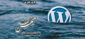 پکیج آموزش فارسی وردپرس