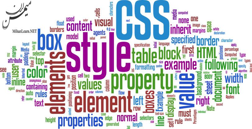آموزش کامل CSS بصورت فارسی