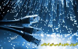 دانلود آموزش فارسی نتورک پلاس | Network Plus Training