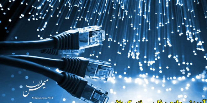 دانلود آموزش فارسی نتورک پلاس   Network Plus Training