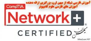 آموزش فارسی نتورک پلاس | Network plus