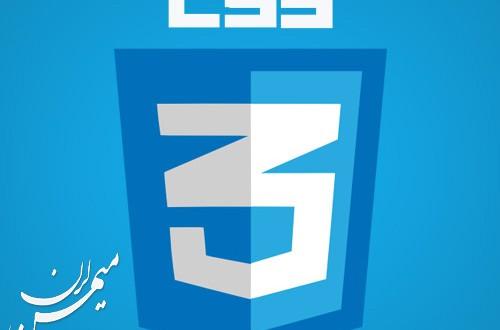 آموزش جامع طراحی وب، آموزش سی اس اس 3