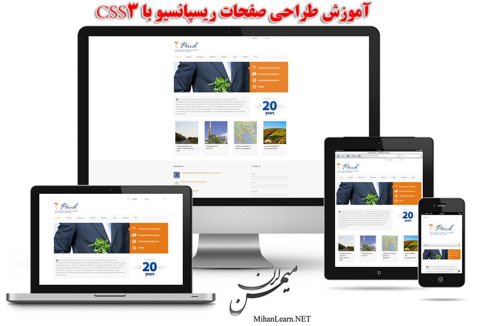 آموزش طراحی صفحات ریسپانسیو با CSS3