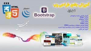 آموزش جامع طراحی وب | Web Design Training