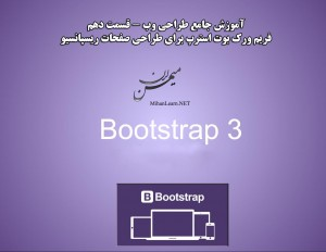 آموزش فارسی طراحی صفحات ریسپانسیو با بوت استرپ | BootStrap Training