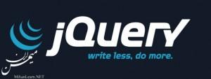 آموزش جامع جی کوئری | JQuery Training
