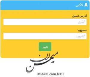 آموزش طراحی فرم ورود (Login) با بوت استرپ