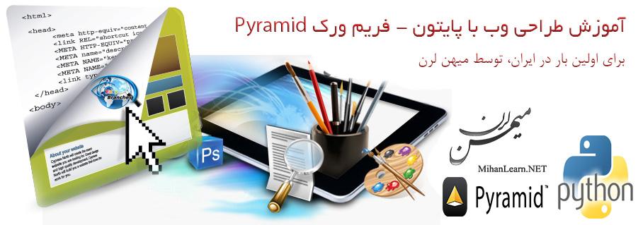 آموزش جامع طراحی وب با فریم ورک Pyramid پایتون