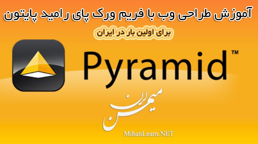 آموزش فارسی طراحی وب با پایتون - فریم ورک Pyramid