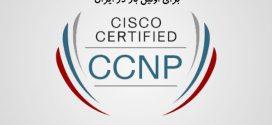 آموزش جامع CCNP Routing، مسیریابی سیکسو