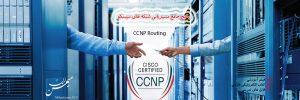 آموزش جامع مسیریابی شبکه های سیسکو، CCNP Routing 2016