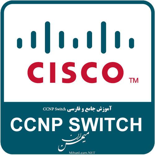 دانلود آموزش فارسی CCNP Switch