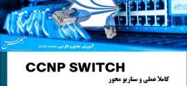 پکیج فارسی و کامل آموزش CCNP Switch سیسکو