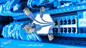 فیلم آموزش فارسی مدرک CCNP Switch