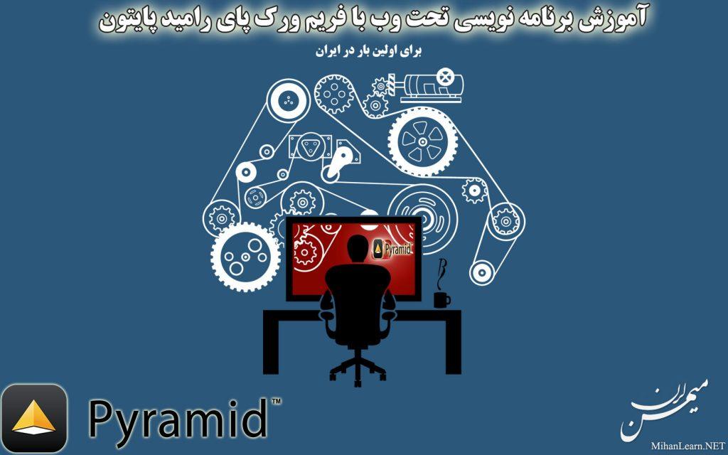 دانلود آموزش فارسی برنامه نویسی تحت وب با فریم ورک Pyramid زبان پایتون